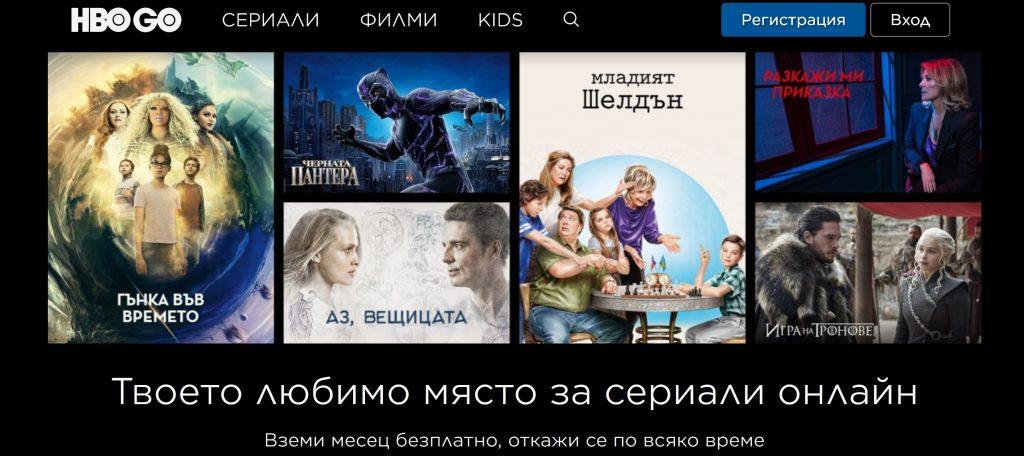 HBO GO Bulgaria