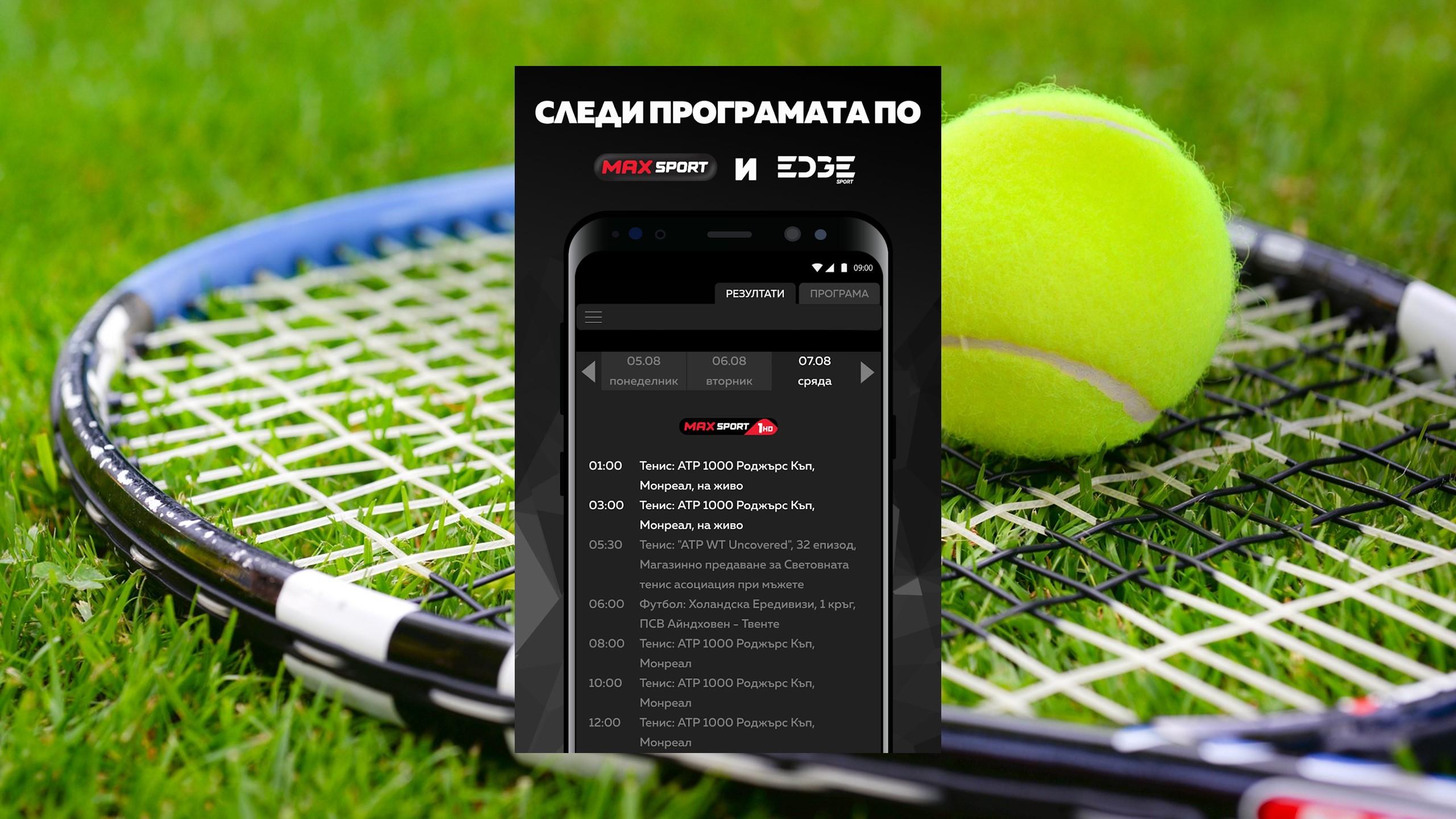 max-score-tennis-programme