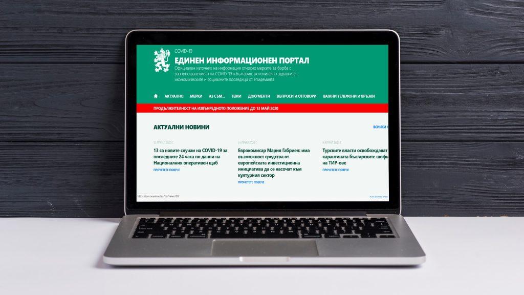 coronavirus-bg-portal-laptop