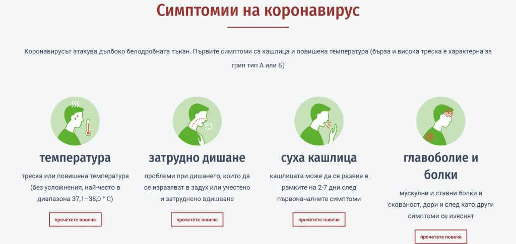 koronavirus-bg-portal-2