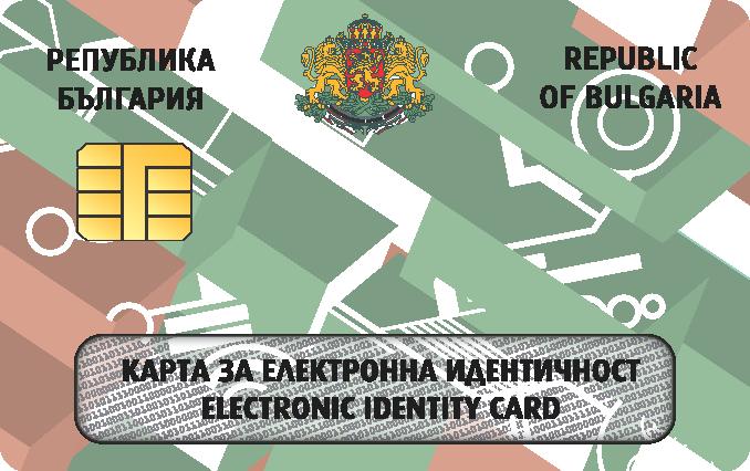 e-id-bulgaria