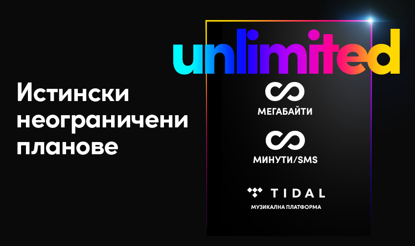 vivacom-Unlimited-page