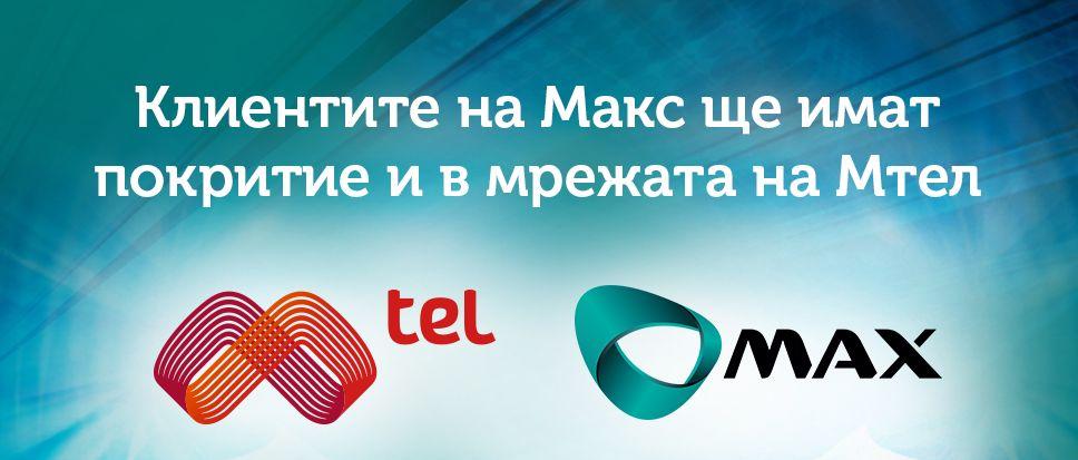 Max-telecom-Mtel