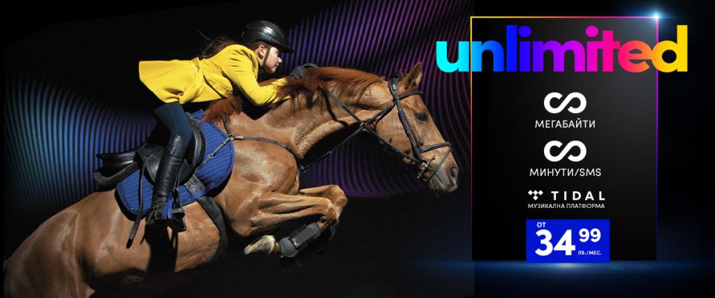 Vivacom-Unlimited-horse
