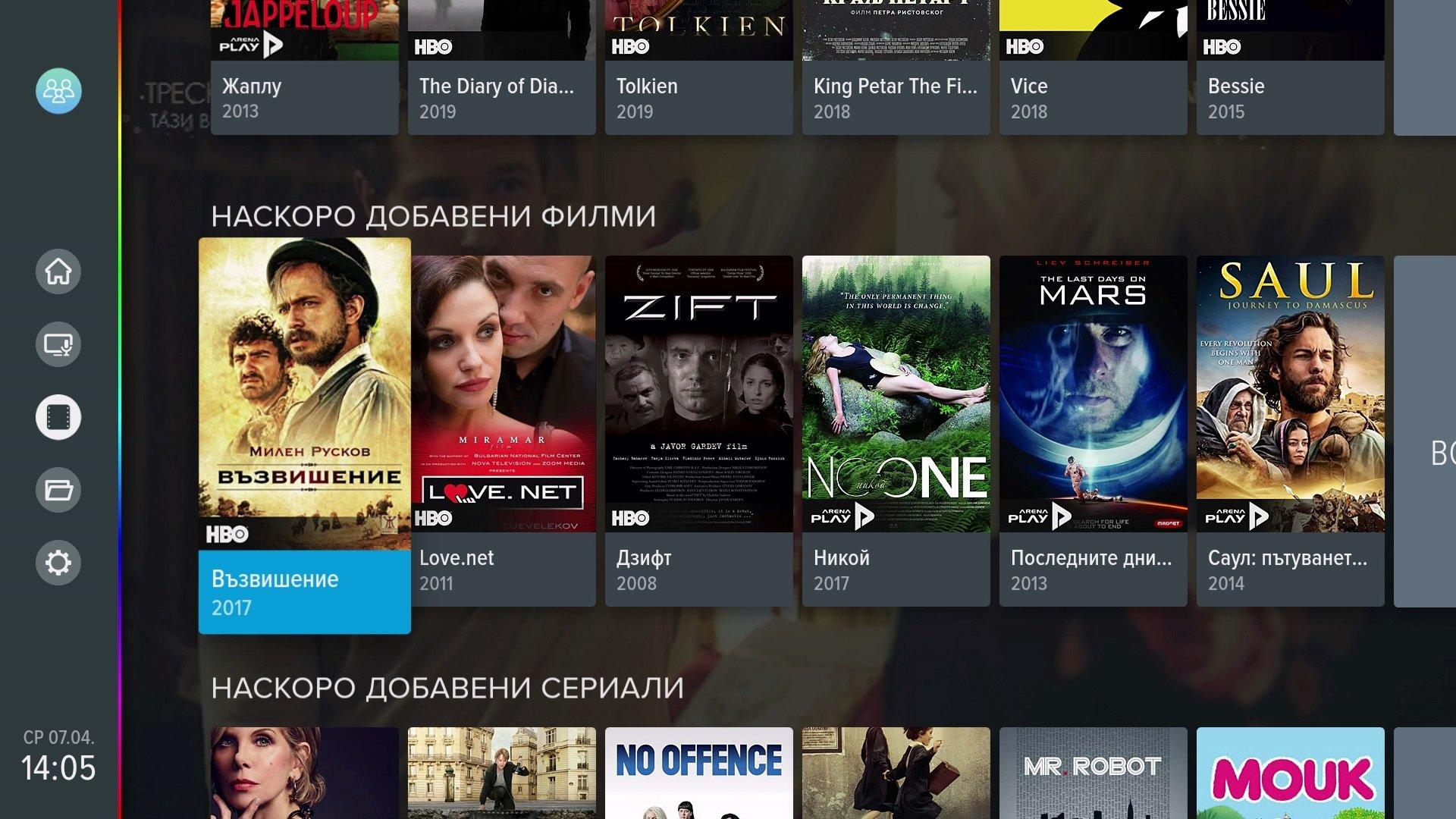 eon-tv-dark-menu