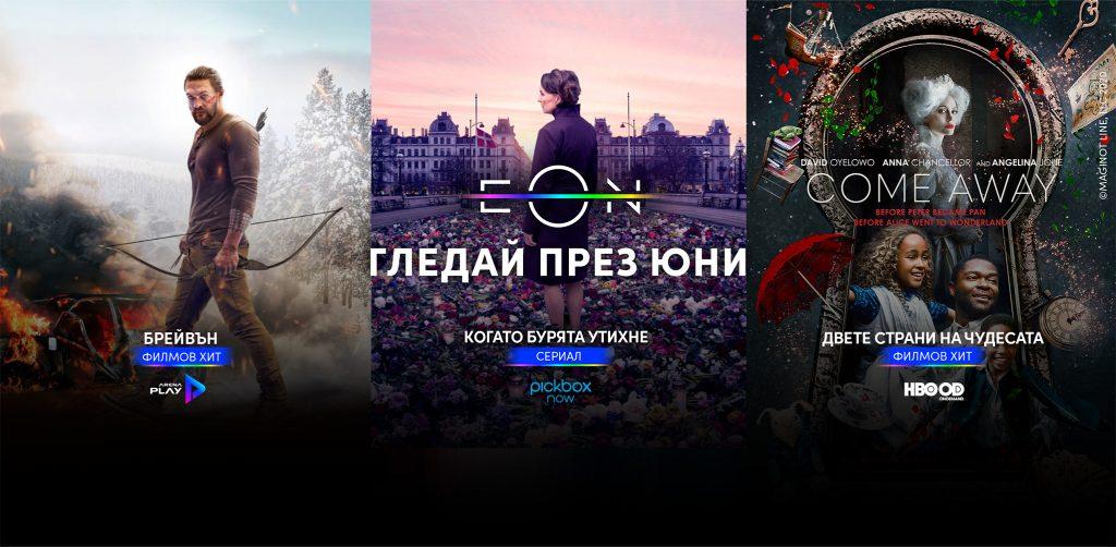 vod-eon-tv