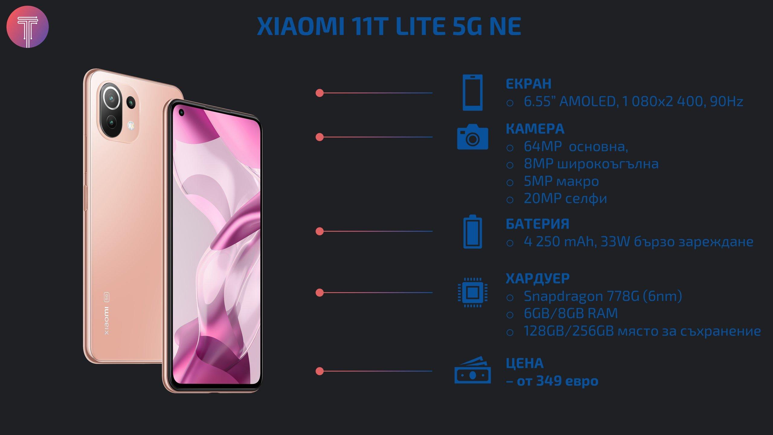 Xiaomi-11T-Lite-5G-NE-Specs